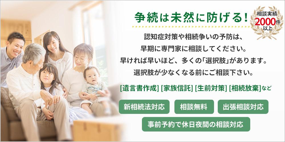 生前対策、認知症対策、家族信託、相続手続きは「樽谷総合事務所」