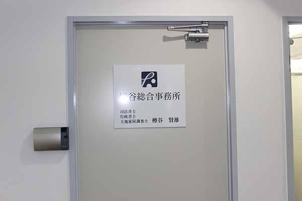 相続・家族信託の樽谷総合事務所